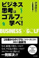 ビジネス思考はゴルフで学べ!