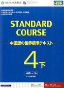 スタンダードコース中国語(4 下(中級レベル))