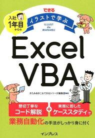 できるイラストで学ぶ入社1年目からのExcel VBA [ きたみあきこ ]