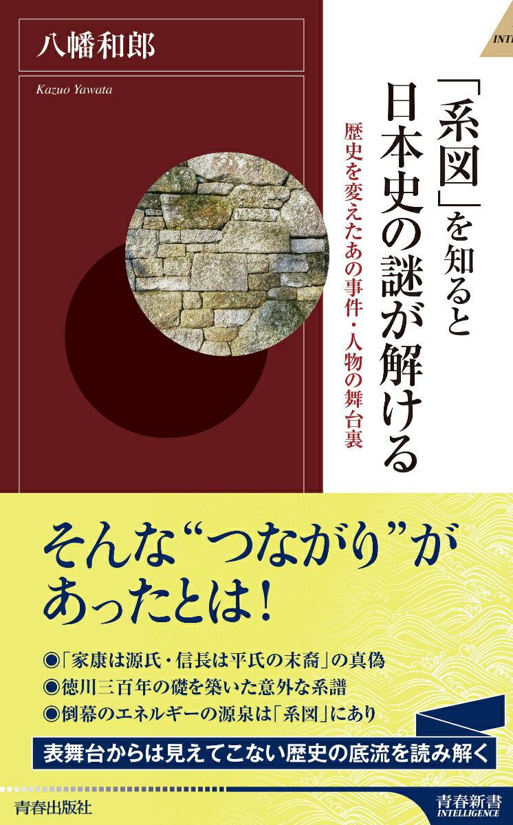 「系図」を知ると日本史の謎が解ける (青春新書インテリジェンス) [ 八幡和郎 ]