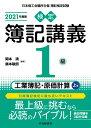 検定簿記講義/1級工業簿記・原価計算(上巻) [ 岡本 清 ]