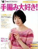 手編み大好き!('18 SPRING&SUMM)