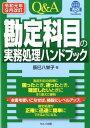 Q&A勘定科目の実務処理ハンドブック令和元年9月改訂 [ 辰巳八栄子 ]