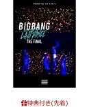 【先着特典】BIGBANG JAPAN DOME TOUR 2017 -LAST DANCE- : THE FINAL(DVD2枚組 スマプラ対応)(BIGBANGオリジナル特…