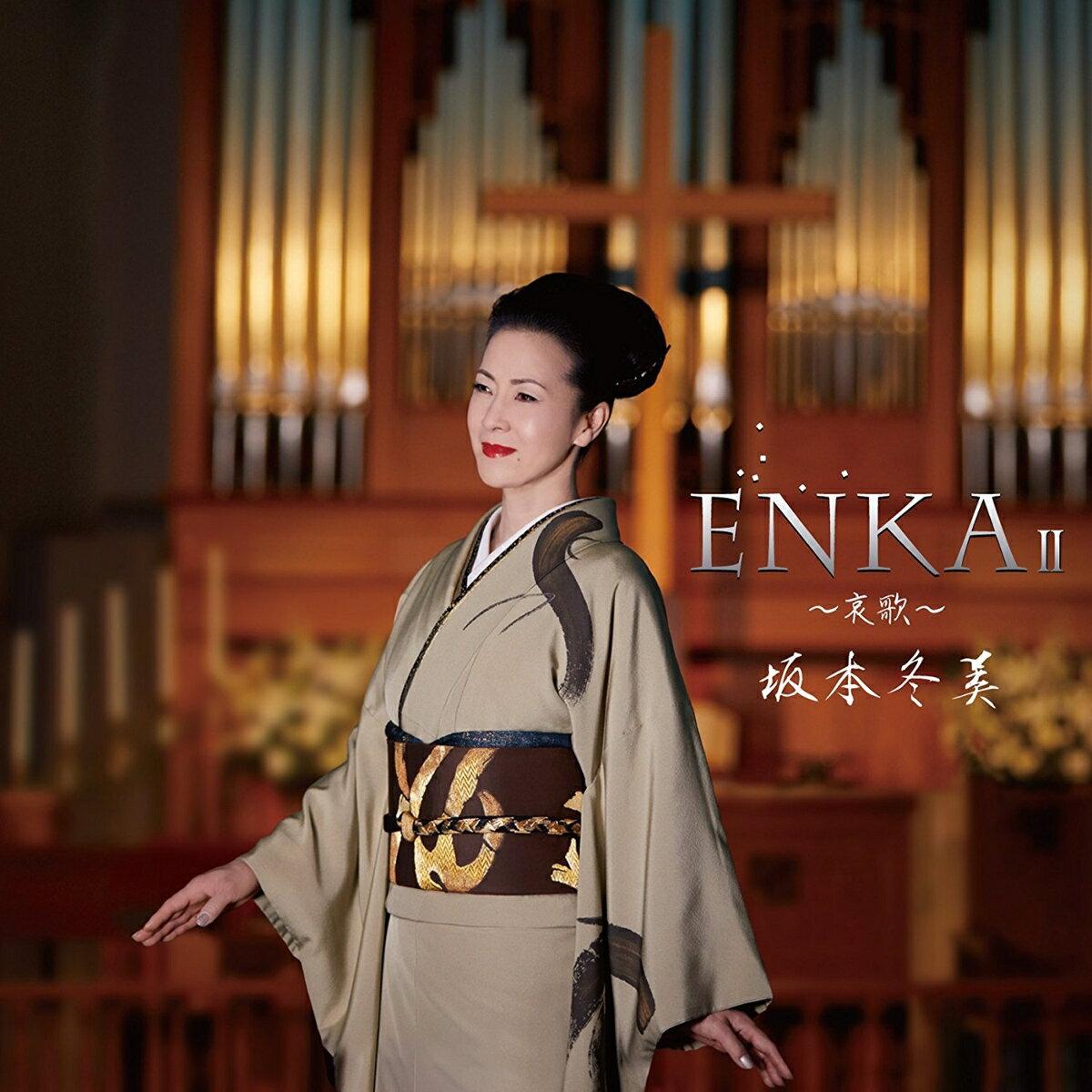 ENKA2 〜哀歌〜 [ 坂本冬美 ]