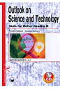 Outlook on Science and Technology 構造で読む自然科学エッセイ (Skills for better reading) [ 石谷由美子 ]