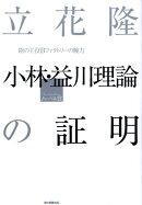 立花隆 小林・益川理論の証明