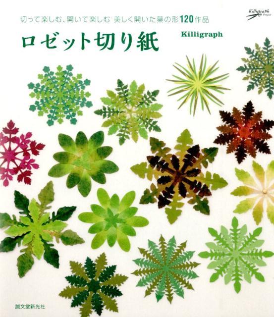 ロゼット切り紙 切って楽しむ、開いて楽しむ美しく開いた葉の形120 [ Killigraph ]