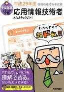 キタミ式イラストIT塾応用情報技術者(平成29年度)