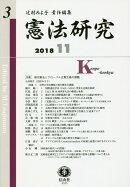 憲法研究 第3号