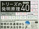 トリーズの発明原理40 [ 高木 芳徳 ]