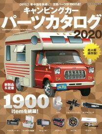 キャンピングカーパーツカタログ(2020) 新製品満載!1900点収録! (ヤエスメディアムック)