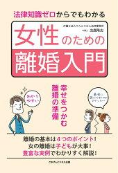 【POD】法律知識ゼロからでもわかる女性のための離婚入門