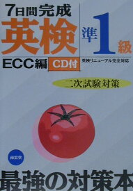 7日間完成英検準1級二次試験対策 CD付 英検リニューアル完全対応 [ ECC外語学院 ]