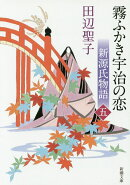 霧ふかき宇治の恋(下巻)改版