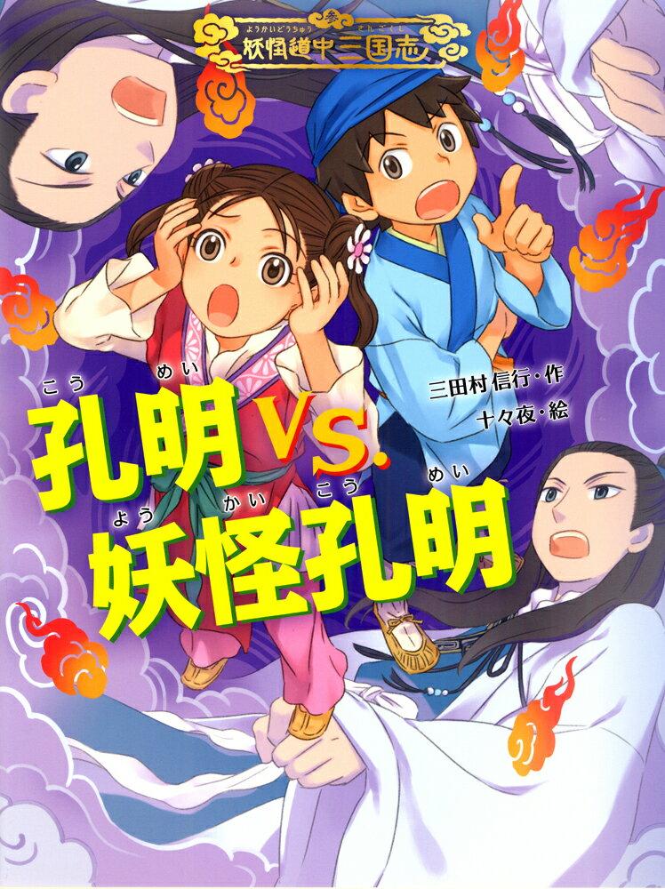 孔明vs.妖怪孔明 (妖怪道中三国志) [ 三田村信行 ]