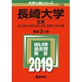 長崎大学(文系)(2019) (大学入試シリーズ)