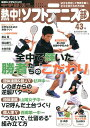 熱中!ソフトテニス部(Vol.43) 中学部活応援マガジン 全中で輝いた勝者たちの「こだわり」/杉戸中、山陽女子中、…