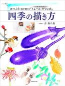 【謝恩価格本】四季の描き方