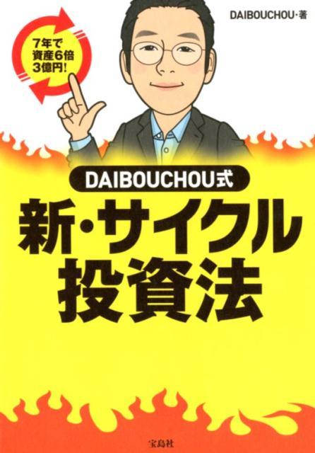 DAIBOUCHOU式 新・サイクル投資法 [ DAIBOUCHOU ]