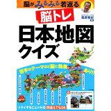 脳トレ日本地図クイズ