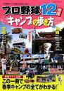 プロ野球12球団春季キャンプの歩き方(2018) (GEIBUN MOOKS)