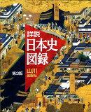 山川詳説日本史図録第3版