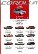 【バーゲン本】トヨタカローラー日本を代表する大衆車の40年