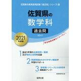 佐賀県の数学科過去問(2021年度版) (佐賀県の教員採用試験「過去問」シリーズ)