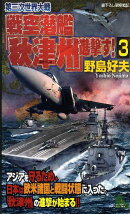 第三次世界大戦戦空潜艦「秋津州」進撃す!(3)
