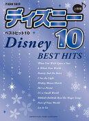 ピアノソロ 上級 ディズニー ベストヒット10【決定版】