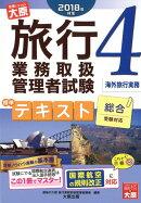 旅行業務取扱管理者試験標準テキスト(4 2018年対策)