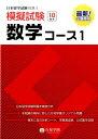 日本留学試験(EJU)模擬試験数学コース1 [ 行知学園数学教研組 ]