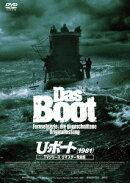 U・ボート(1981) TVシリーズ リマスター完全版