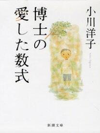 博士の愛した数式 (新潮文庫 新潮文庫) [ 小川 洋子 ]
