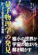 【謝恩価格本】量子物理学の発見 ヒッグス粒子の先までの物語