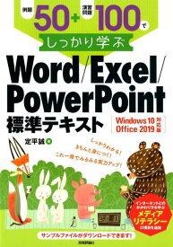 例題50+演習問題100でしっかり学ぶWord/Excel/PowerPoint Windows10/Office 2019対応版 [ 定平誠 ]