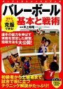 バレーボール基本と戦術 (パーフェクトレッスンブック) [ 井上和昭 ]