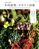 sol×sol多肉植物・サボテン図鑑
