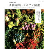 sol×sol多肉植物・サボテン図鑑 (ブティック・ムック)