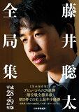 藤井聡太全局集(平成28・29年度版)