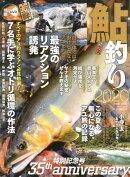 鮎釣り(2020)