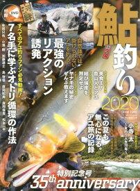 鮎釣り(2020) 最強のリアクション誘発 (別冊つり人)