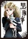 黒執事(20) (G fantasy comics) [ 枢やな ]