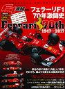 フェラーリF1 70年激闘史 1947-2017 (ニューズムック F1速報別冊)