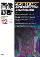画像診断2019年12月号 Vol.39 No.14