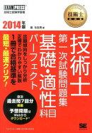技術士第一次試験問題集基礎・適性科目パーフェクト(2014年版)