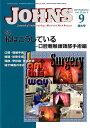 JOHNS(Vol.35 No.9(201) 特集:私はこうしているー口腔咽喉頭頸部手術編