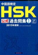 中国語検定HSK公式過去問集1級(2015年度版)