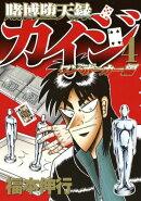 賭博堕天録カイジワン・ポーカー編(4)